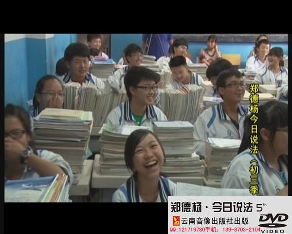 民中初三季:郑德杨今日说法 预告片